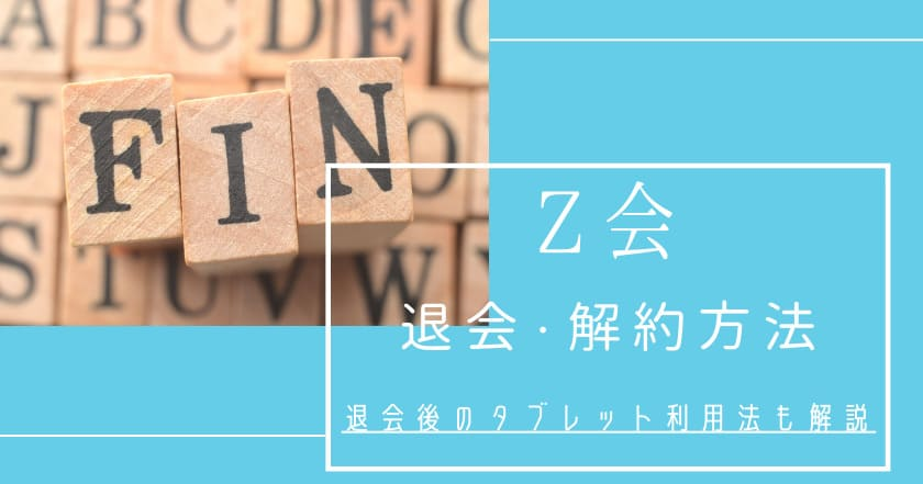 Z 会 添削 者 マイ ページ